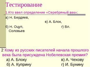 Тестирование 1.Кто ввел определение «Серебряный век»: а) Н. Бердяев, в) А. Бл