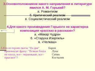 3.Основоположником какого направления в литературе явился А. М. Горький? а. Р