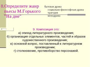 9. Композиция это: а) эпизод литературного произведения; б) организация отде