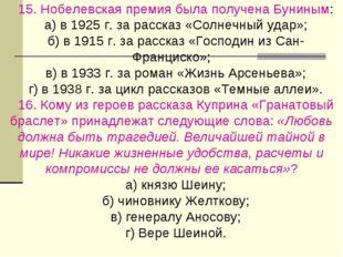 15. Нобелевская премия была получена Буниным: а) в 1925 г. за рассказ «Солнеч