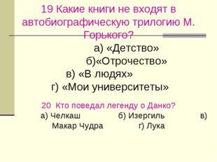 19Какие книги не входят в автобиографическую трилогию М. Горького?