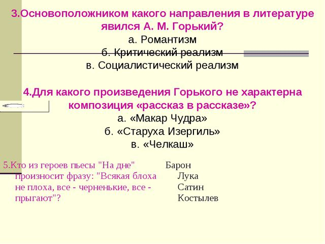 3.Основоположником какого направления в литературе явился А. М. Горький? а. Р...