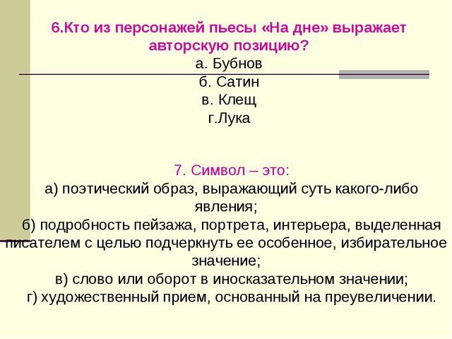 6.Кто из персонажей пьесы «На дне» выражает авторскую позицию? а. Бубнов б. С...