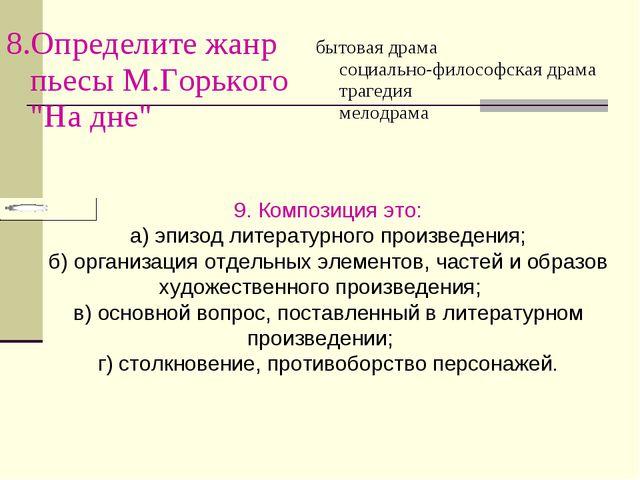 Проза годов Творчество Бунина Куприна Горького 9 Композиция это а эпизод литературного произведения б организация отде