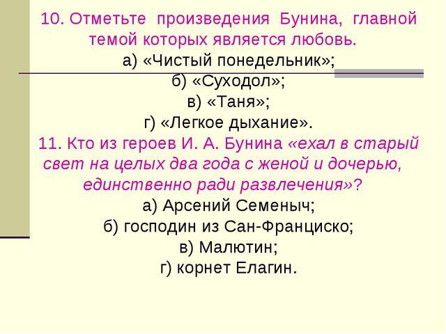Проза годов Творчество Бунина Куприна Горького Отметьте произведения Бунина главной темой которых является любовь