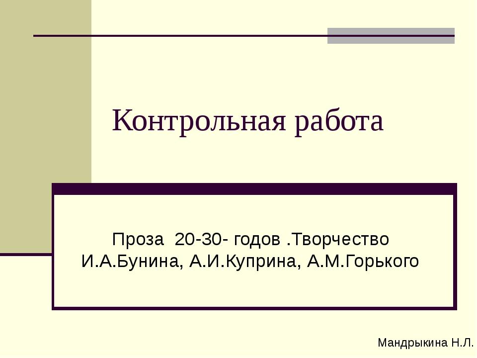 Контрольная работа Проза 20-30- годов .Творчество И.А.Бунина, А.И.Куприна, А....