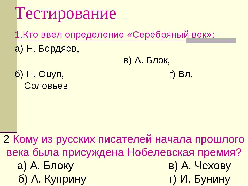 Тестирование 1.Кто ввел определение «Серебряный век»: а) Н. Бердяев, в) А. Бл...