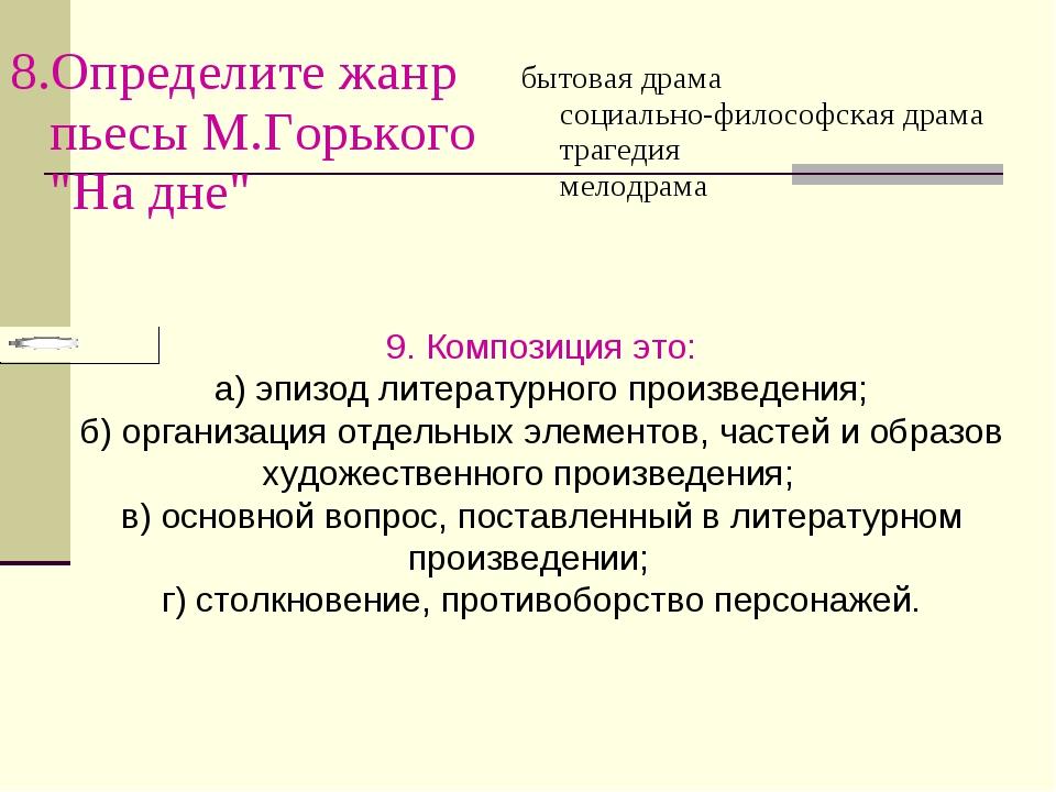 9. Композиция это: а) эпизод литературного произведения; б) организация отде...