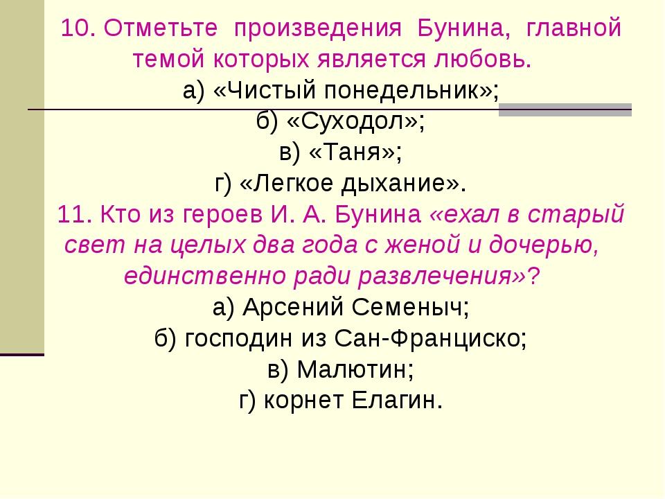 Проза годов Творчество Бунина Куприна Горького Отметьте произведения Бунина главной темой которых является любовь а