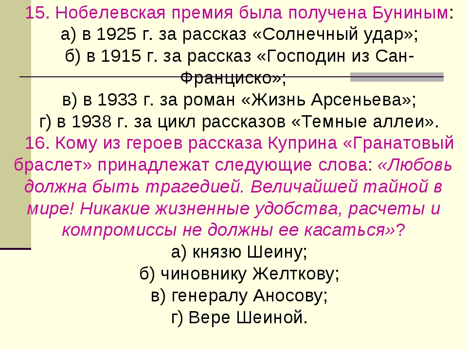 15. Нобелевская премия была получена Буниным: а) в 1925 г. за рассказ «Солнеч...