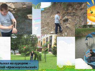 Отдыхал на курорте – санаторий «Красноусольский»