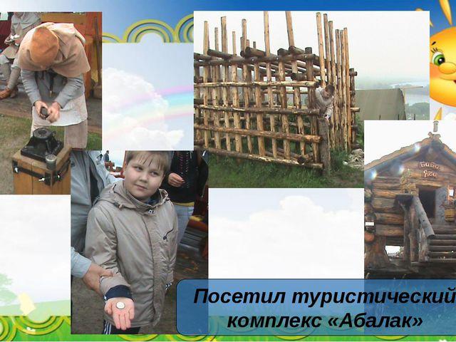 Посетил туристический комплекс «Абалак»