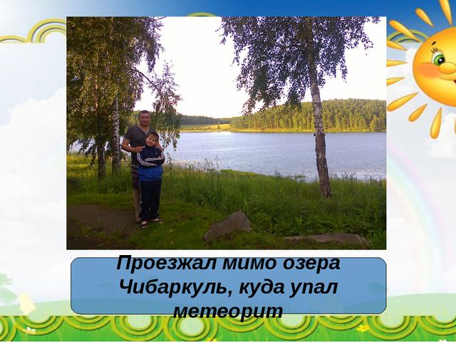 Проезжал мимо озера Чибаркуль, куда упал метеорит