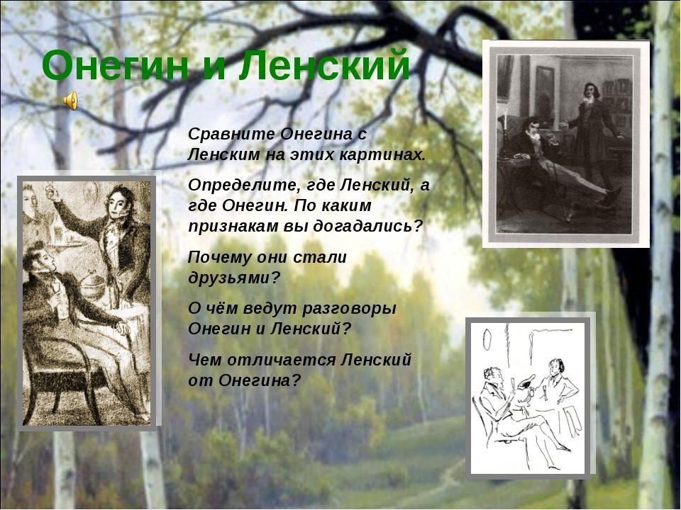 после свидания как образно пушкин партитура противопоставляет онегина и ленского центр