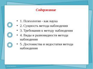 Содержание 1. Психология - как наука 2. Сущность метода наблюдения 3. Требова