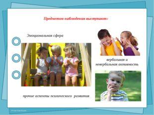 Эмоциональная cфера вербальная и невербальная активность прочие аспекты психи