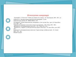Крутецкий В. А. Психология: Учебник для учащихся пед. училищ.— М.: Просвещен