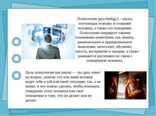 Психология (psychology) – наука, изучающая психику и сознание человека, а так