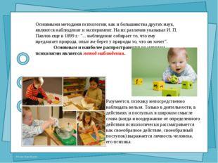 . . Основными методами психологии, как и большинства других наук, являются н