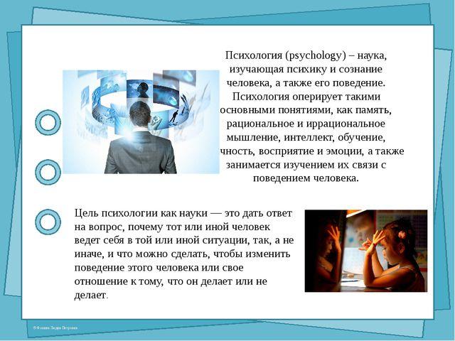 Психология (psychology) – наука, изучающая психику и сознание человека, а так...