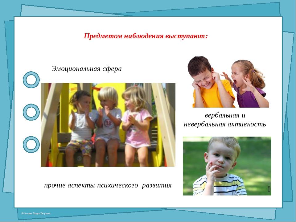 Эмоциональная cфера вербальная и невербальная активность прочие аспекты психи...