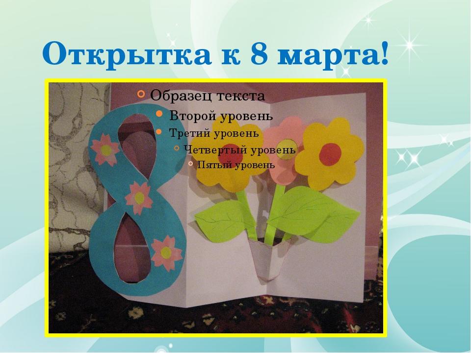 Конспект занятия изготовление поздравительной открытки
