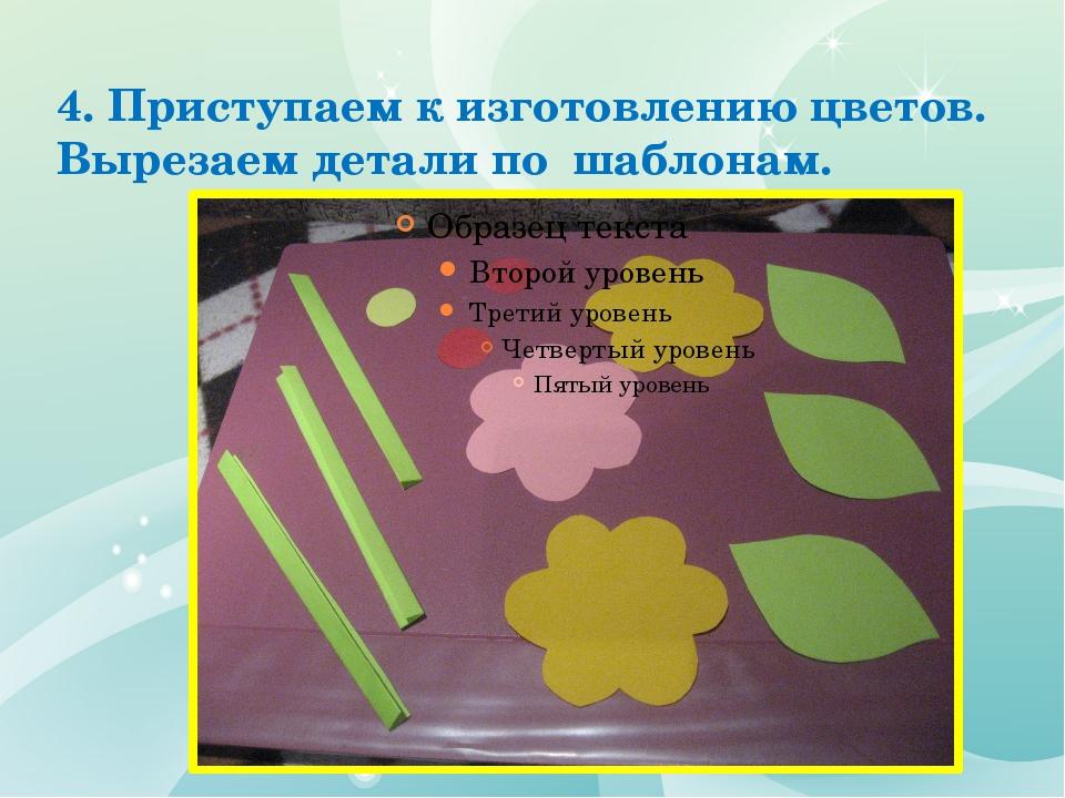 Презентация изготовление поздравительной открытки по шаблону, днем рождения ретро