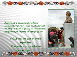 Ложатся к памятнику цветы (установленному - что символично! - во дворе нашей