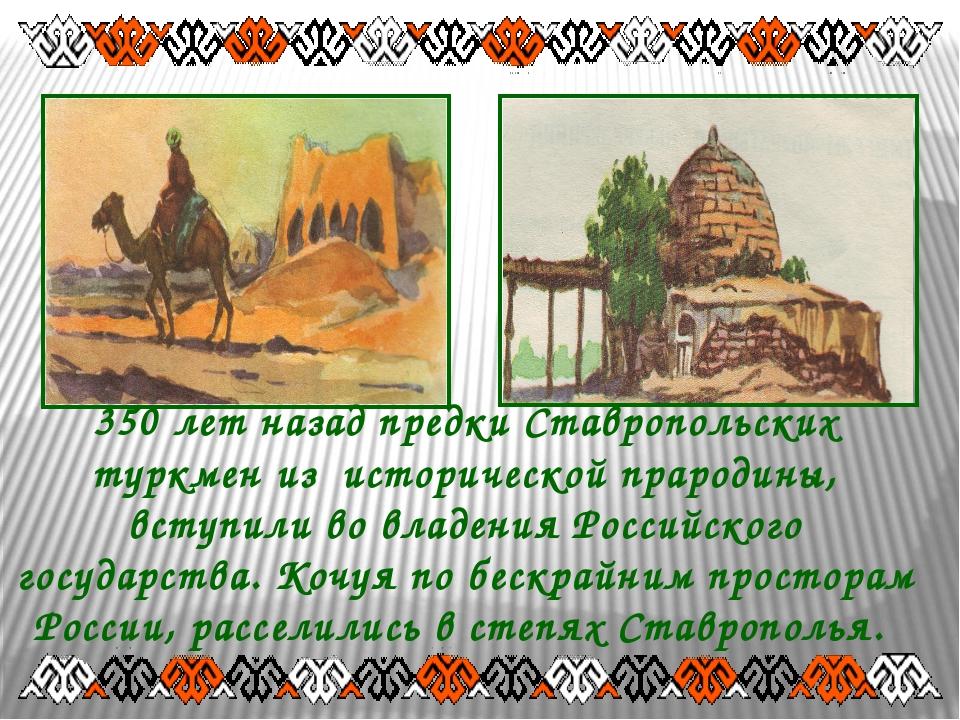 350 лет назад предки Ставропольских туркмен из исторической прародины, вступи...