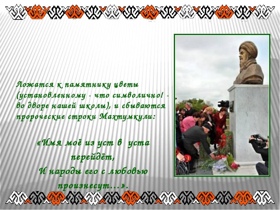 Ложатся к памятнику цветы (установленному - что символично! - во дворе нашей...