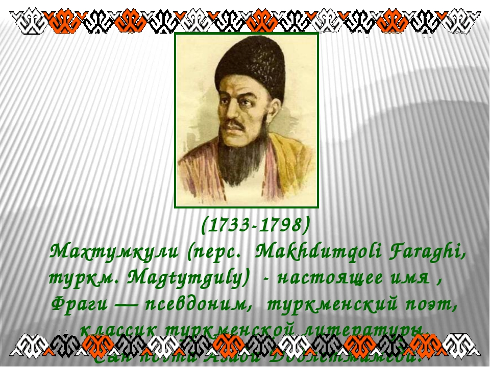 (1733-1798) Махтумкули (перс. مخدومقلی فراغی Makhdumqoli Faraghi, туркм. Mag...