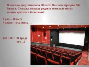 В каждом ряду кинозала 30 мест. На сеанс продано 942 билета. Сколько полных р
