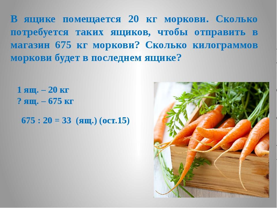В ящике помещается 20 кг моркови. Сколько потребуется таких ящиков, чтобы отп...