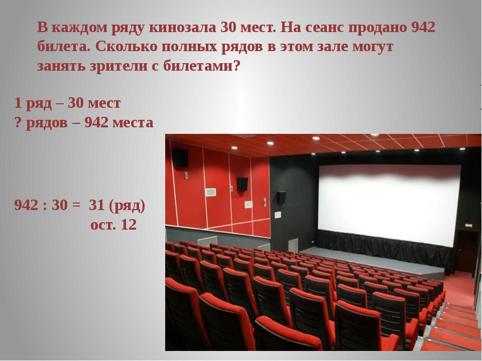 В каждом ряду кинозала 30 мест. На сеанс продано 942 билета. Сколько полных р...
