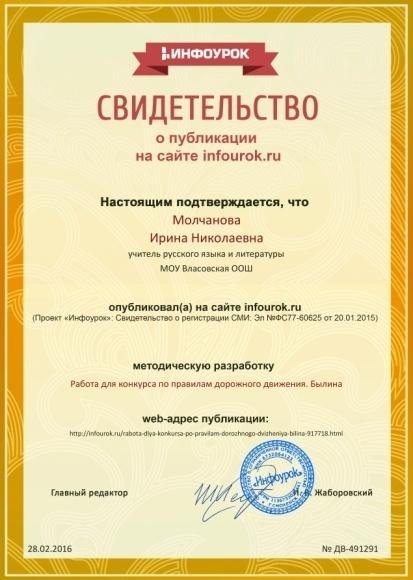 C:\Users\Ирина\Desktop\Свидетельство\Сертификат проекта infourok.ru № ДВ-491291.jpg