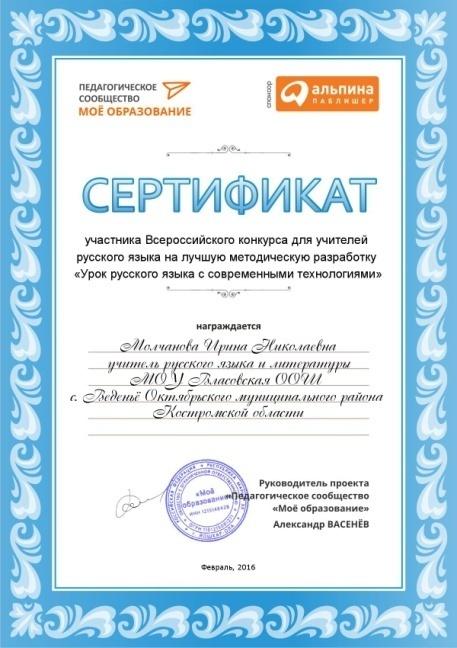 C:\Users\Ирина\Desktop\сертификат конкурс.jpg