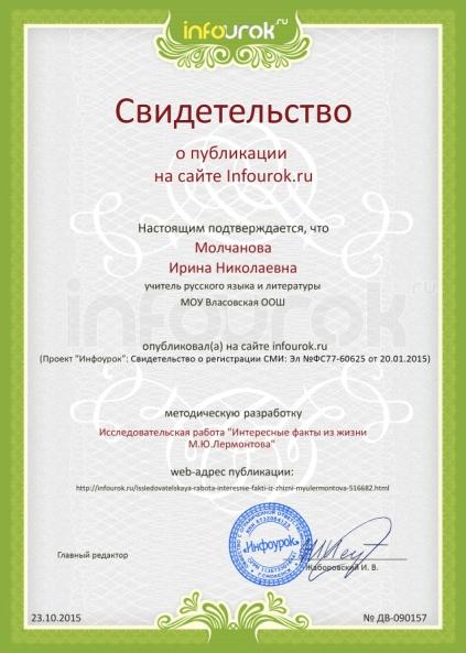C:\Users\Ирина\Desktop\сертификат\Сертификат проекта infourok.ru № ДВ-090157.jpg