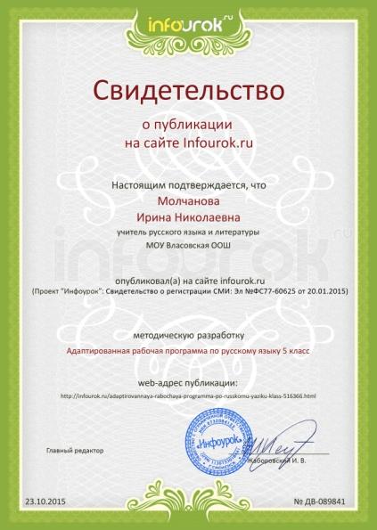 C:\Users\Ирина\Desktop\сертификат\Сертификат проекта infourok.ru № ДВ-089841.jpg