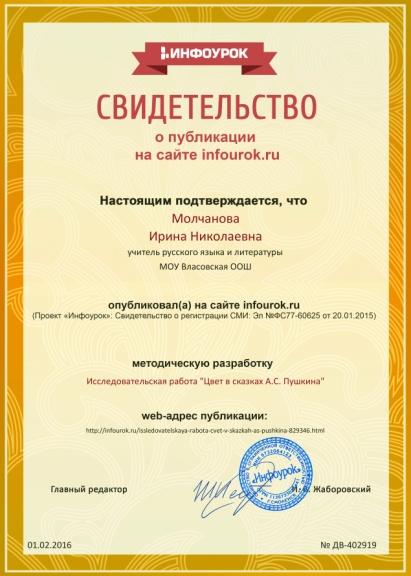 C:\Users\Ирина\Desktop\сертификат\Сертификат проекта infourok.ru № ДВ-402919.jpg