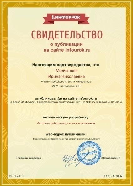 C:\Users\Ирина\Desktop\сертификат\Сертификат проекта infourok.ru № ДВ-357096.jpg