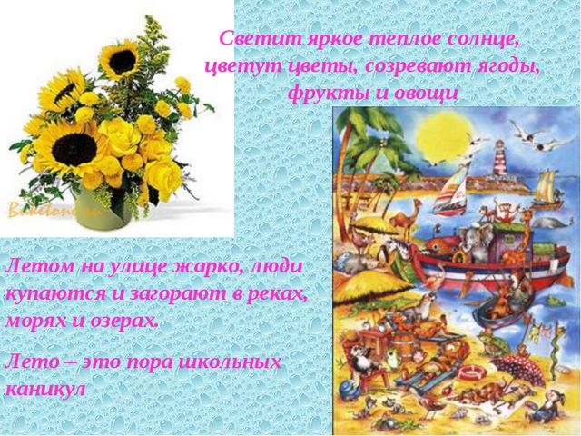 Светит яркое теплое солнце, цветут цветы, созревают ягоды, фрукты и овощи Лет...