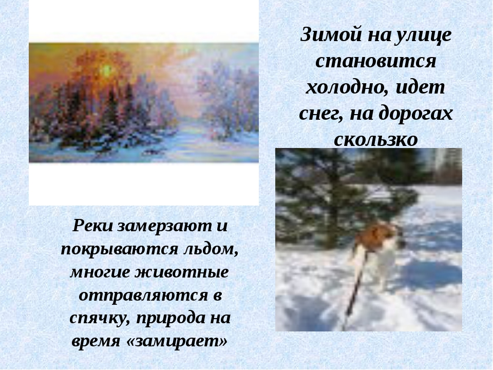 Зимой на улице становится холодно, идет снег, на дорогах скользко Реки замерз...