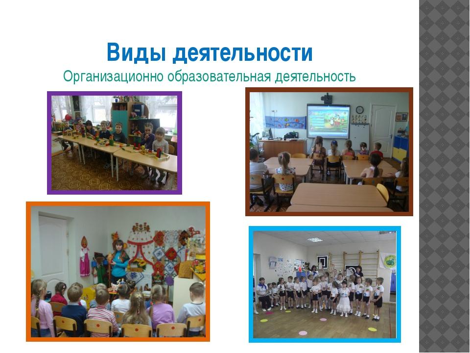 Виды деятельности Организационно образовательная деятельность