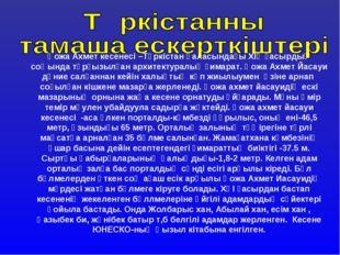 Қожа Ахмет кесенесі –Түркістан қаласындағы ХІҮ ғасырдың соңында тұрғызылған а