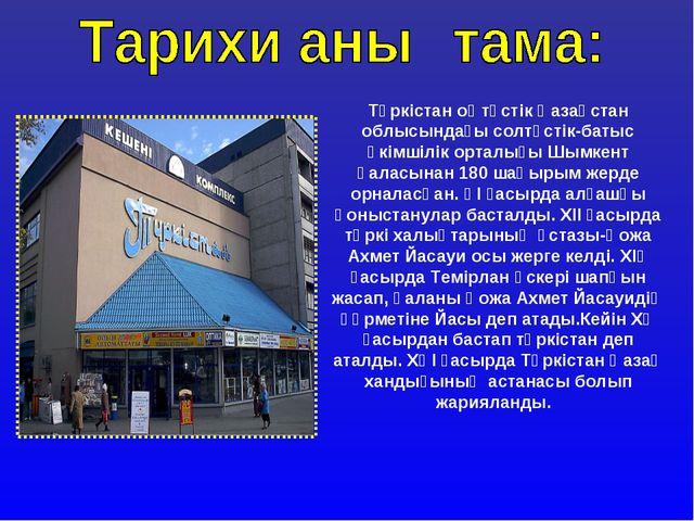 Түркістан оңтүстік Қазақстан облысындағы солтүстік-батыс әкімшілік орталығы...