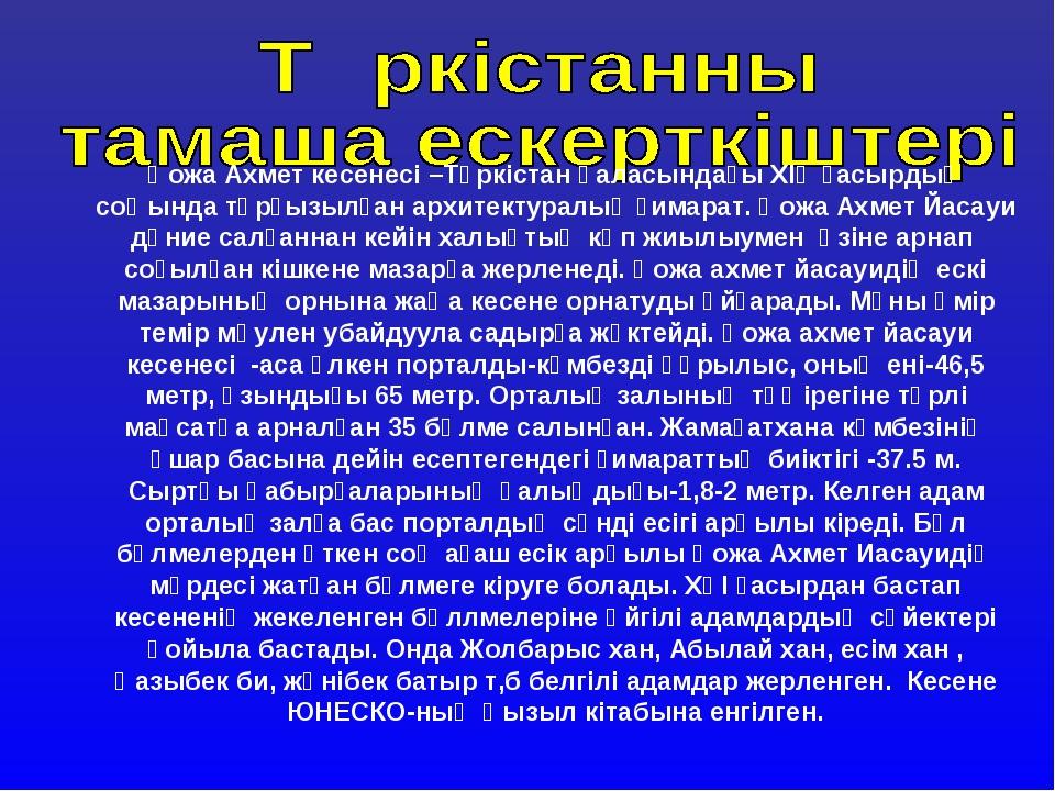 Қожа Ахмет кесенесі –Түркістан қаласындағы ХІҮ ғасырдың соңында тұрғызылған а...