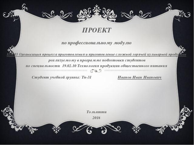 ПРОЕКТ  по профессиональному модулю ПМ.03 Организация процесса пригот...