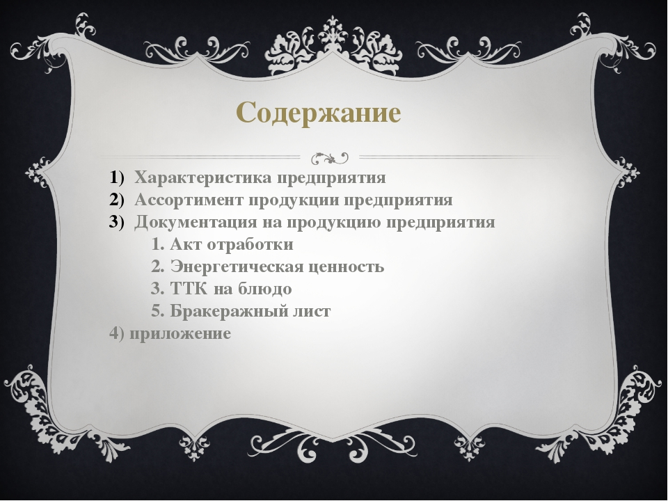 Содержание Характеристика предприятия Ассортимент продукции предприятия Доку...