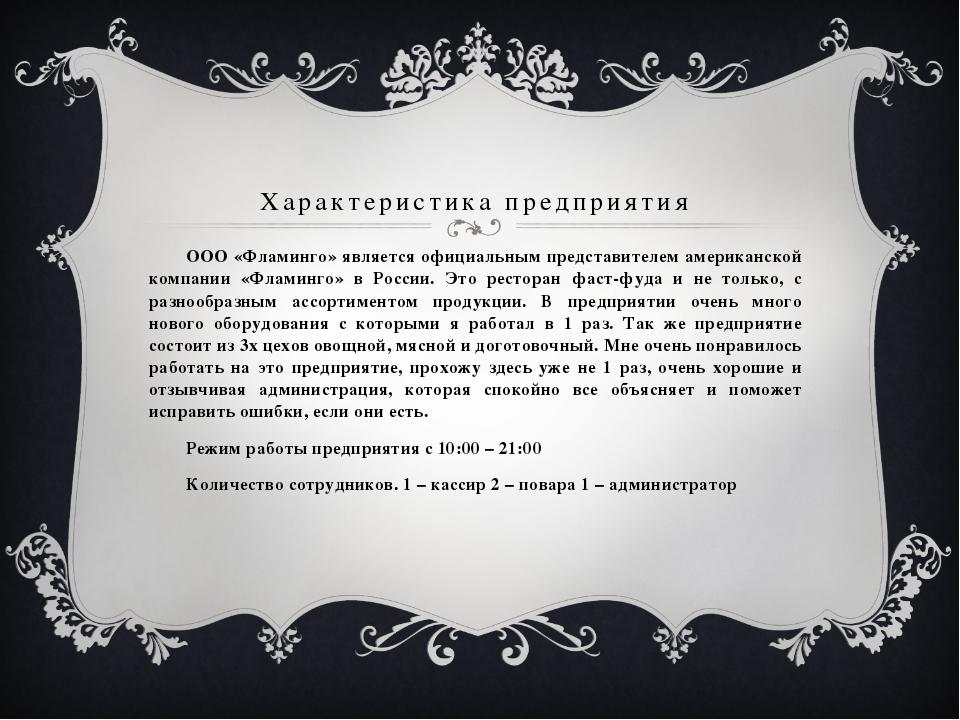 Характеристика предприятия ООО «Фламинго» является официальным представителем...