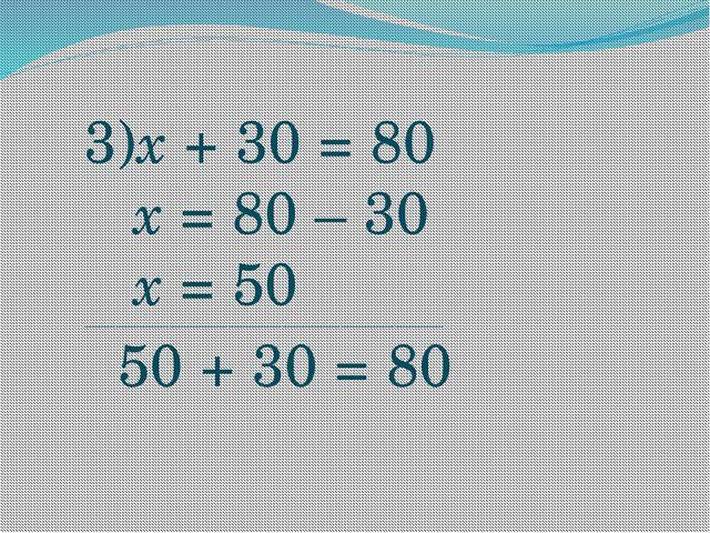 3)x + 30 = 80 х = 80 – 30 х = 50 ____________________________________________...